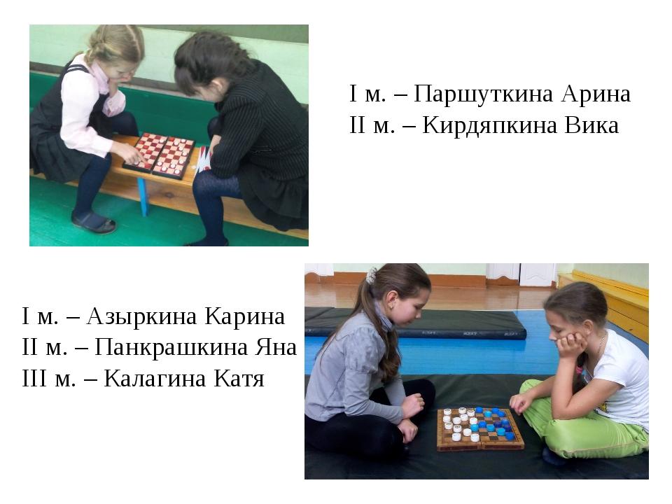 I м. – Паршуткина Арина II м. – Кирдяпкина Вика I м. – Азыркина Карина II м....