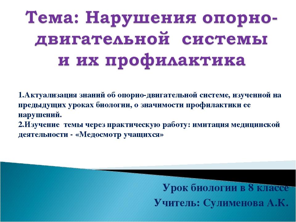 Урок биологии в 8 классе Учитель: Сулименова А.К. 1.Актуализация знаний об оп...