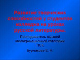 Развитие творческих способностей у студентов колледжа на уроках русской литер