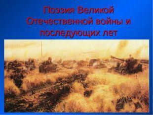 Поэзия Великой Отечественной войны и последующих лет