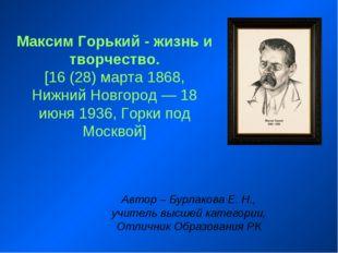 Максим Горький - жизнь и творчество. [16 (28) марта 1868, Нижний Новгород — 1