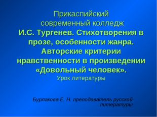 Прикаспийский современный колледж И.С. Тургенев. Стихотворения в прозе, особе