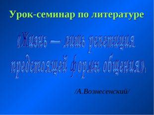 Урок-семинар по литературе /А.Вознесенский/