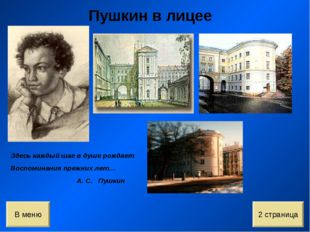 Здесь каждый шаг в душе рождает Воспоминания прежних лет… А. С. Пушкин 2 стр