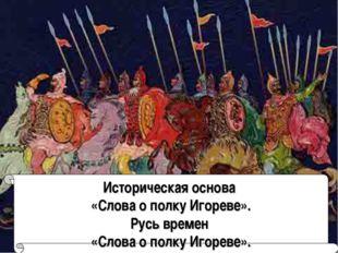 Историческая основа «Слова о полку Игореве». Русь времен «Слова о полку Игоре