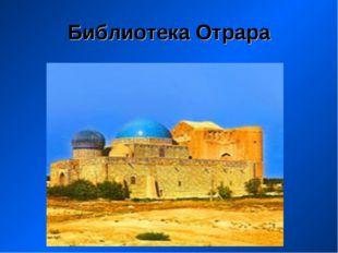 Библиотека Отрара