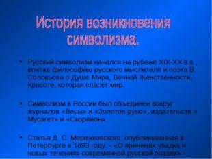 Русский символизм начался на рубеже XIX-XX в.в., впитав философию русского мы