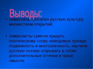 символизм обогатил русскую культуру множеством открытий; символисты сумели пр
