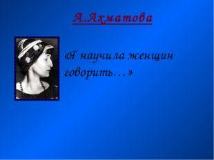 А.Ахматова «Я научила женщин говорить…»