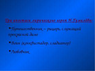 Три ипостаси лирического героя Н.Гумилёва: Путешественник – рыцарь, служащий