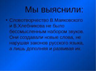 Мы выяснили: Словотворчество В.Маяковского и В.Хлебникова не было бессмыслен