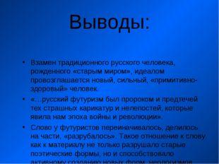 Выводы: Взамен традиционного русского человека, рожденного «старым миром», ид