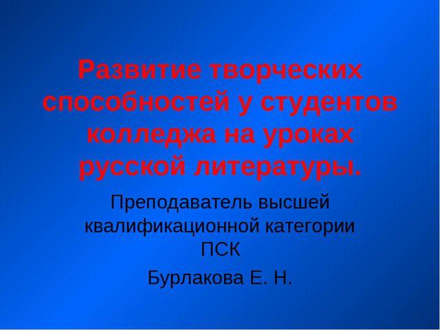 Развитие творческих способностей у студентов колледжа на уроках русской литер...
