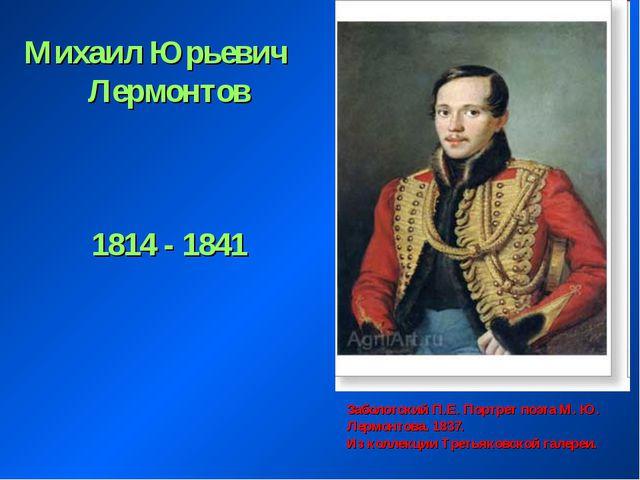 Заболотский П.Е. Портрет поэта М. Ю. Лермонтова. 1837. Из коллекции Третьяков...