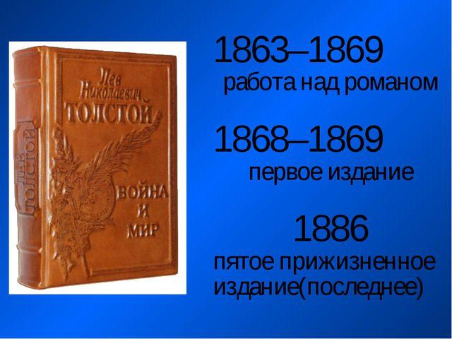 1863–1869 работа над романом 1868–1869 первое издание 1886 пятое прижизненно...