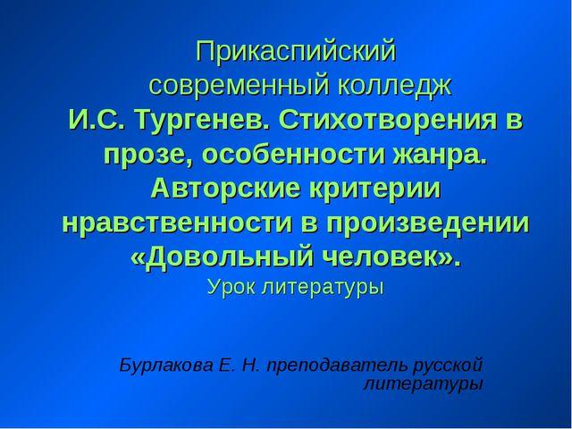Прикаспийский современный колледж И.С. Тургенев. Стихотворения в прозе, особе...