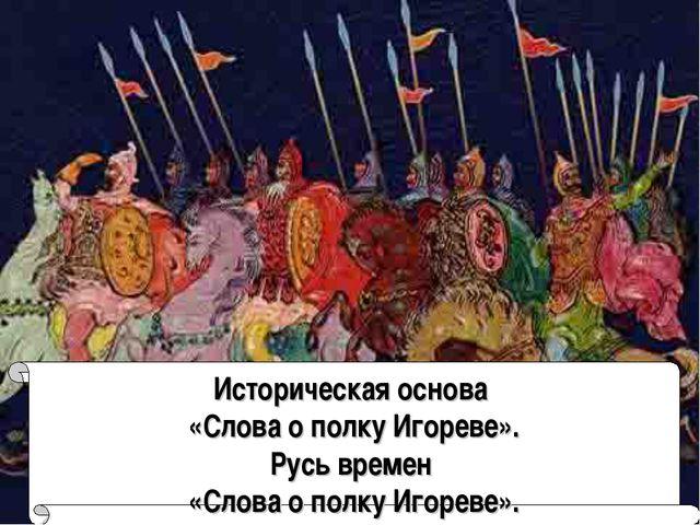 Историческая основа «Слова о полку Игореве». Русь времен «Слова о полку Игоре...