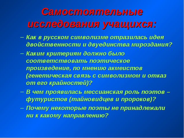 Самостоятельные исследования учащихся: Как в русском символизме отразилась ид...