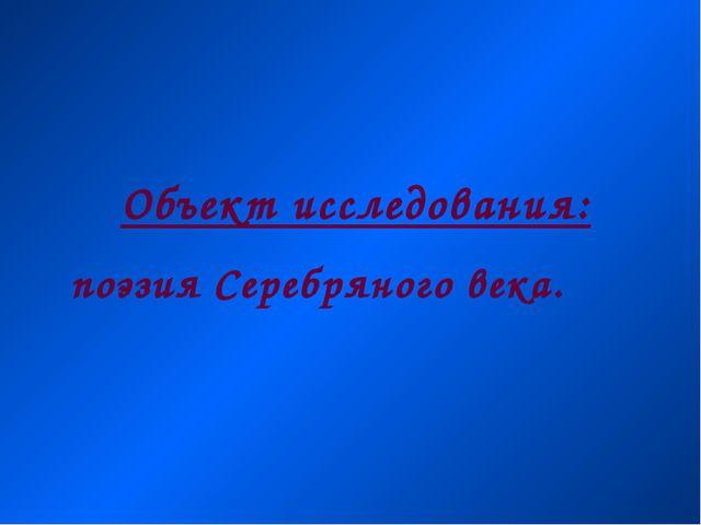 Объект исследования: поэзия Серебряного века.
