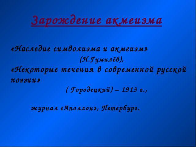 Зарождение акмеизма «Наследие символизма и акмеизм» (Н.Гумилёв), «Некоторые т...