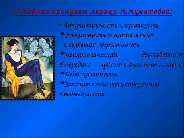 Основные принципы лирики А.Ахматовой: Афористичность и краткость Эмоционально...