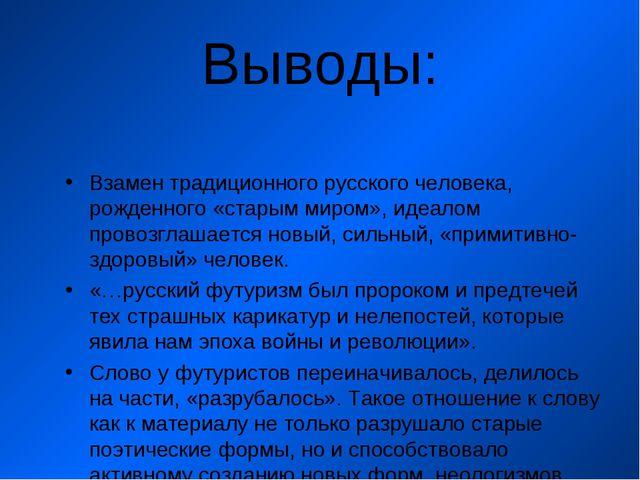 Выводы: Взамен традиционного русского человека, рожденного «старым миром», ид...