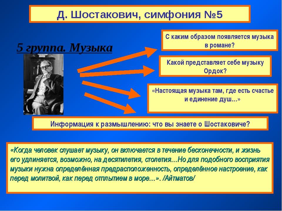 Д. Шостакович, симфония №5 «Когда человек слушает музыку, он включается в теч...