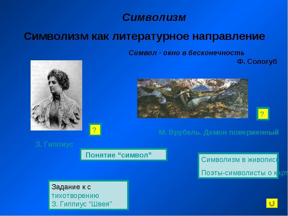 """Символизм Символизм как литературное направление Понятие """"символ"""" Задание к с..."""