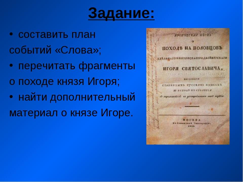 Задание: составить план событий «Слова»; перечитать фрагменты о походе князя...