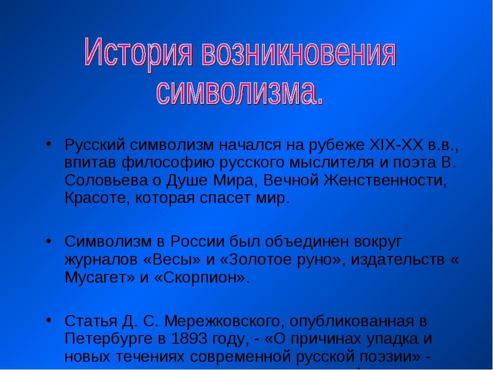 Русский символизм начался на рубеже XIX-XX в.в., впитав философию русского мы...