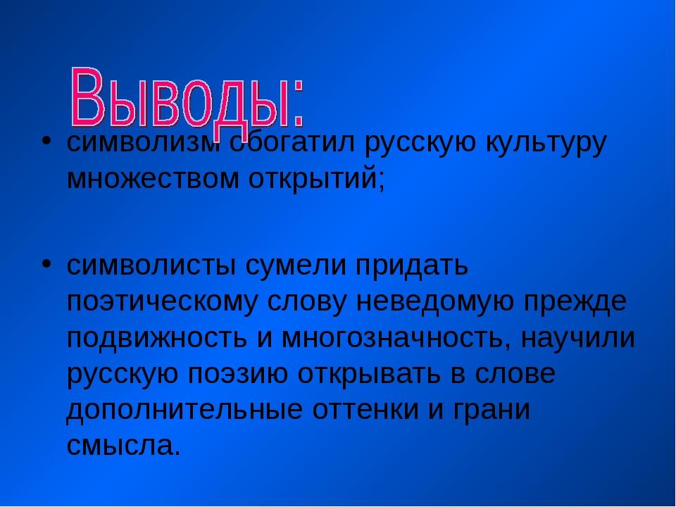 символизм обогатил русскую культуру множеством открытий; символисты сумели пр...