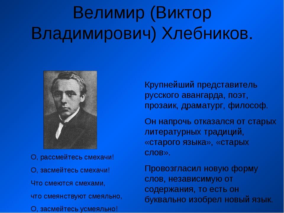 Велимир (Виктор Владимирович) Хлебников. Крупнейший представитель русского ав...