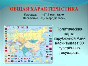ОБЩАЯ ХАРАКТЕРИСТИКА Площадь - 27,7 млн. кв.км Население - 3,7 млрд.человек П