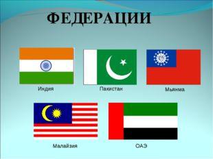 ФЕДЕРАЦИИ Индия Пакистан Мьянма Малайзия ОАЭ
