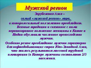 Мужской регион Зарубежная Азия – самый «мужской регион» мира, в котором силь