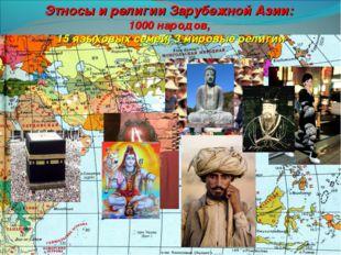 Этносы и религии Зарубежной Азии: 1000 народов, 15 языковых семей, 3 мировые