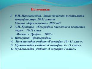 В.П. Максаковский. Экономическая и социальная география мира. 10-11 классы.