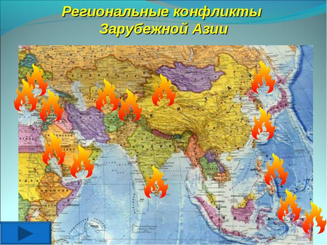 Региональные конфликты Зарубежной Азии