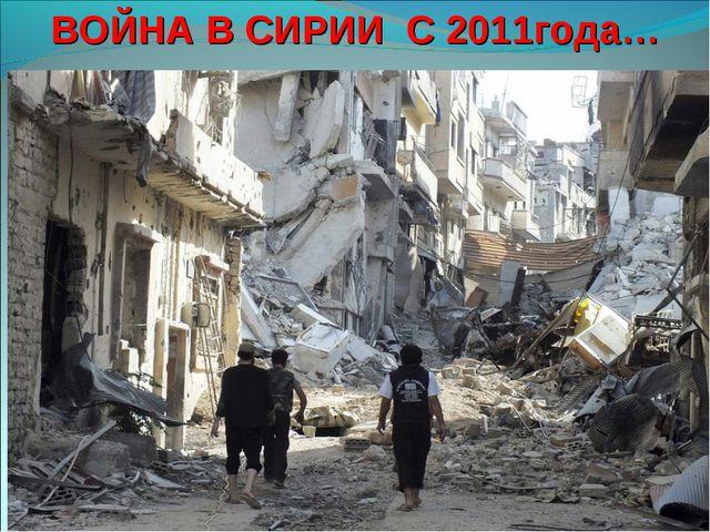 ВОЙНА В СИРИИ С 2011года…