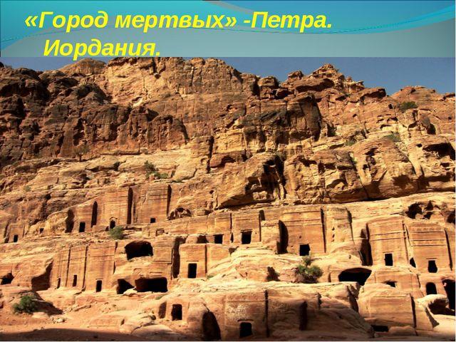 «Город мертвых» -Петра. Иордания.