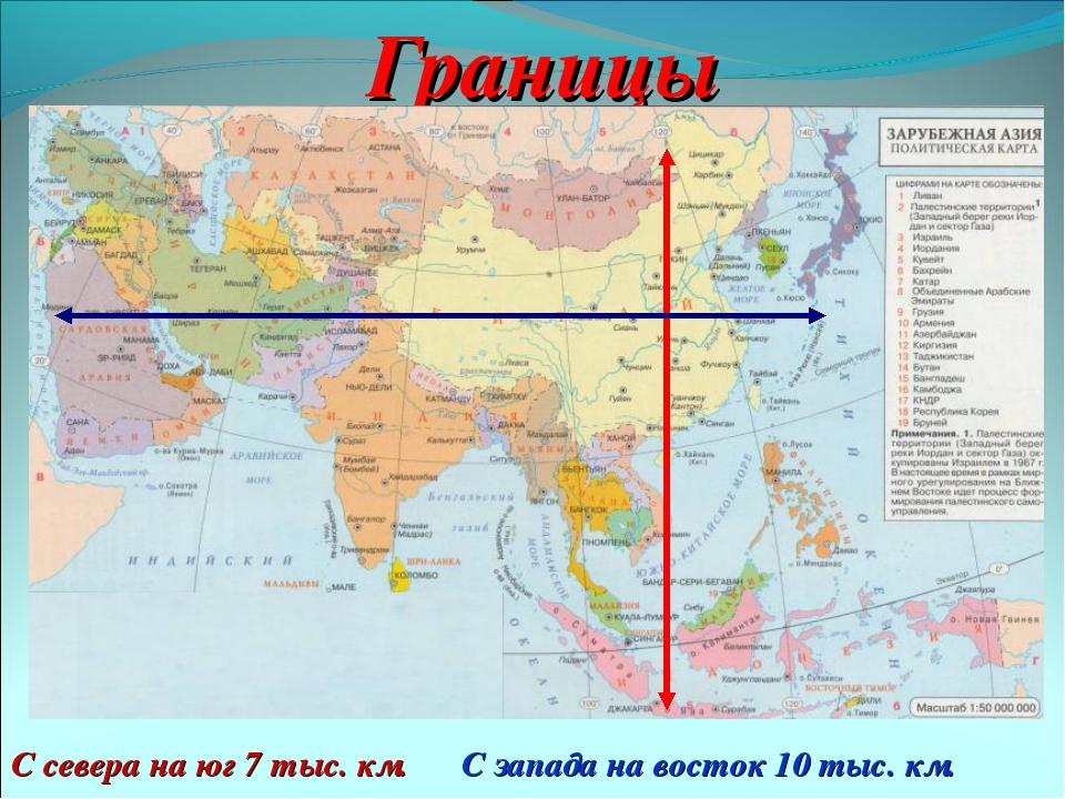 Границы С севера на юг 7 тыс. км. С запада на восток 10 тыс. км.