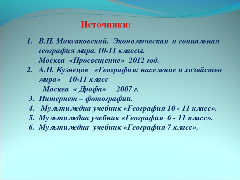 В.П. Максаковский. Экономическая и социальная география мира. 10-11 классы....