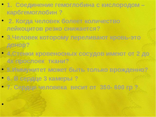 1. Соединение гемоглобина с кислородом – карбгемоглобин ? 2. Когда человек бо...