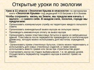 Открытые уроки по экологии Урок в 11 классе «Экология Крыма в опасности» по м