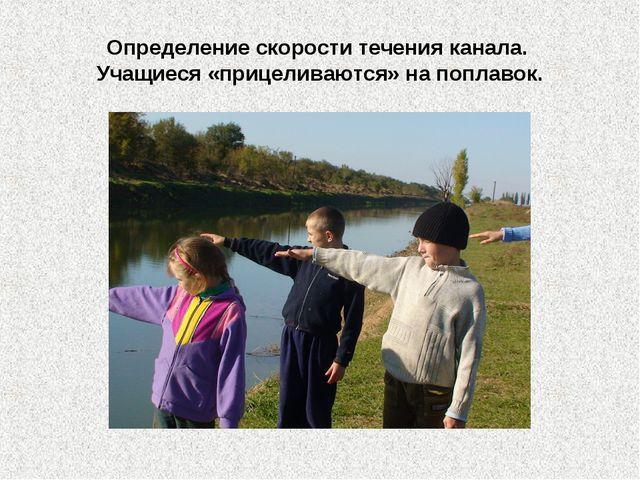 Определение скорости течения канала. Учащиеся «прицеливаются» на поплавок.