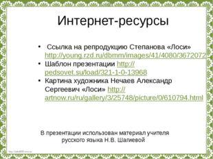 В презентации использован материал учителя русского языка Н.В. Шагиевой Ссыл