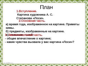 План 1.Вступление. Картина художника А. С. Степанова «Лоси». 2.Основная часть