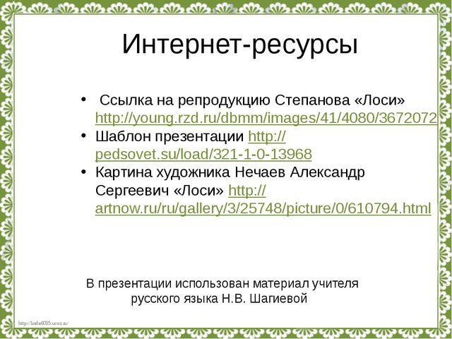 В презентации использован материал учителя русского языка Н.В. Шагиевой Ссыл...