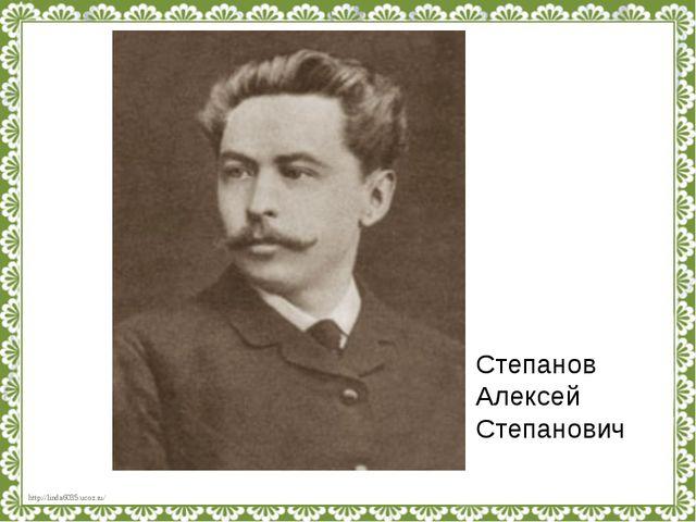 Степанов Алексей Степанович http://linda6035.ucoz.ru/