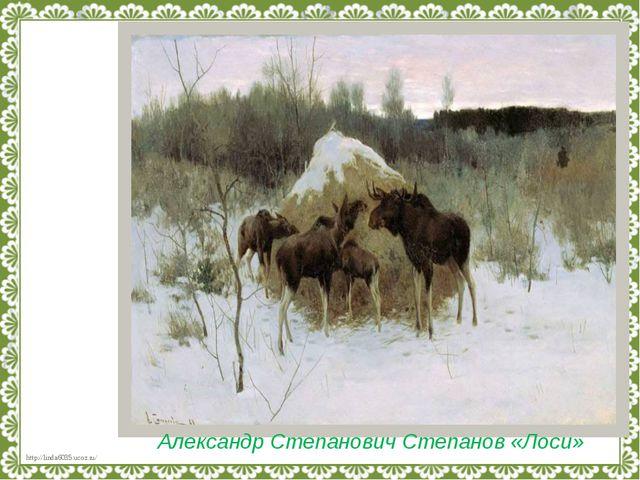 Александр Степанович Степанов «Лоси» http://linda6035.ucoz.ru/